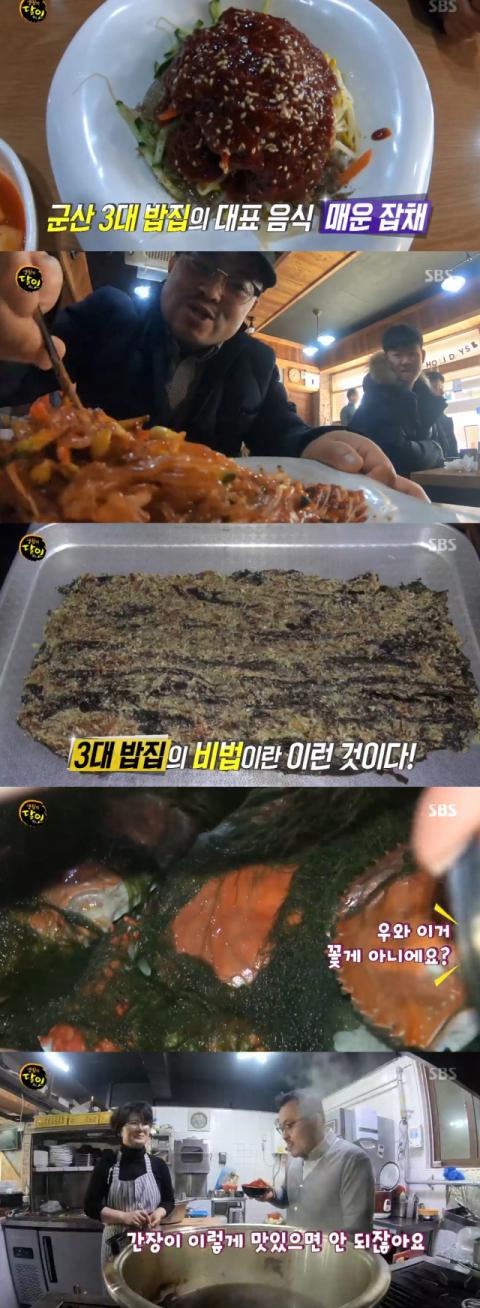 '생활의 달인' 은둔식달, 군산 매운 잡채 달인… 무장아찌 양념장 속 매콤함 '강렬', '나들목' 위치는?