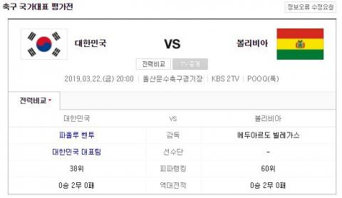 한국 볼리비아 축구 평가전 중계는 KBS 2TV, NAVER(네이버), POOQ(푹)