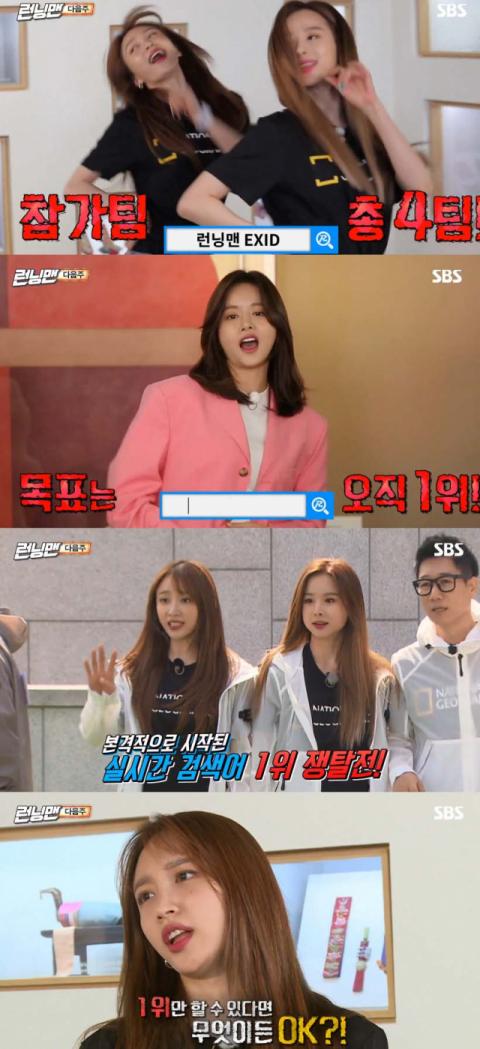 '런닝맨' 김혜윤-하니&솔지-세븐틴-한보름, 실검 1위 대결 승자는?