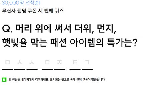 '무신사 모자 특가' 관심↑…무신사 랜덤 쿠폰 정답은?