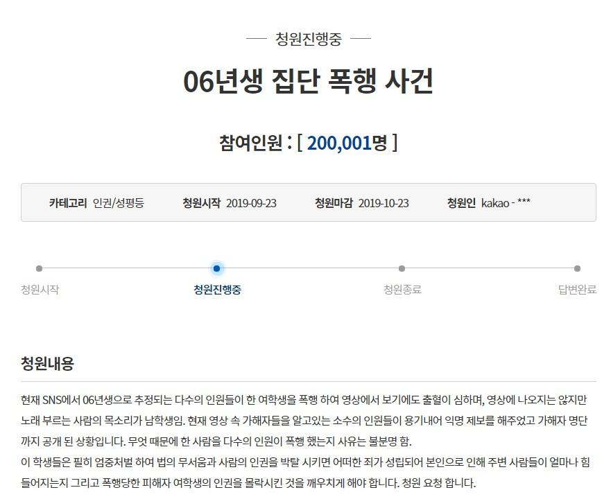 [속보] '수원 노래방 06년생 집단폭행' 靑 청원 20만 돌파… 국민적 공분 ↑