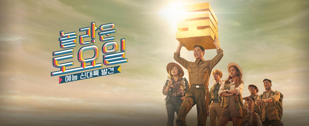 '놀라운 토요일 도레미마켓' 8일 아이즈원 출연 회차 결방…'프로듀스 순위 조작' 여파