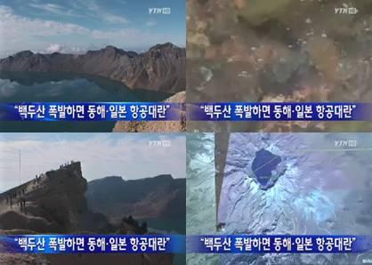 """백두산 화산폭발 시뮬레이션…""""동북아 지역 항공대란"""""""
