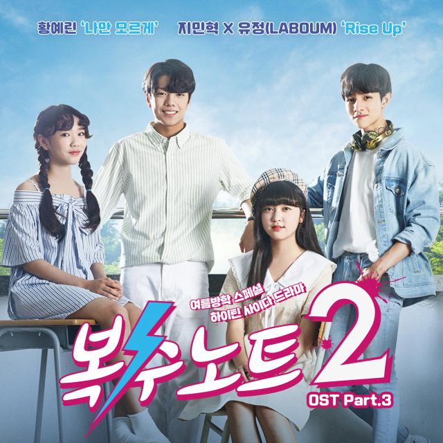 '복수노트2' 지민혁, 반항적 래퍼 변신! 라붐 유정과 OST 호흡