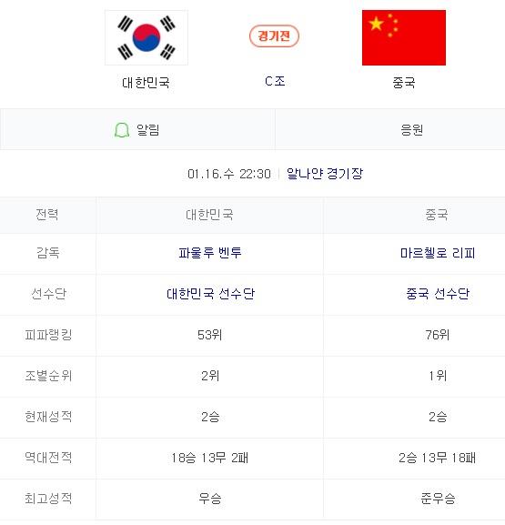 한국 중국 축구중계 채널은? JTBC, JTBC3 FOX SPORTS, 아프리카TV, POOQ(푹), 티빙, 옥수수, 곰TV
