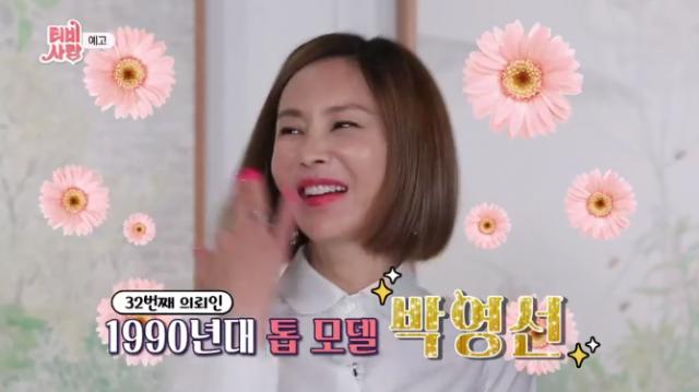 모델 박영선 나이, 데뷔 시기는? 'TV는 사랑을 싣고' 등장