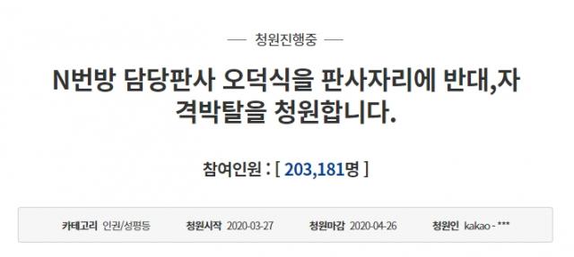 오덕식 판사 n번방 재판 제외 국민청원 20만명 돌파