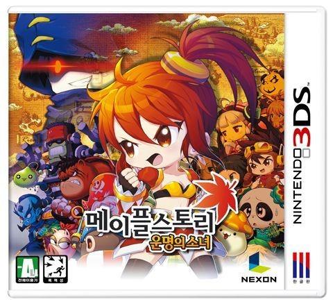 영상으로 보는 3DS '메이플스토리 운명의 소녀'
