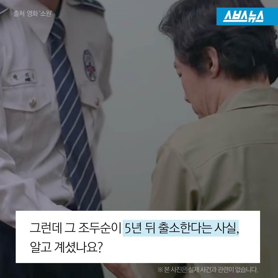 [스브스뉴스]조두순 5년 뒤 출소…美, 잔혹한 성폭행범에 4060년형 선고