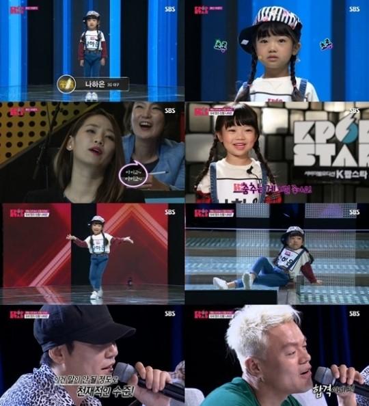 'K팝스타4' 나하은, 6세 댄스 신동..만장일치 합격