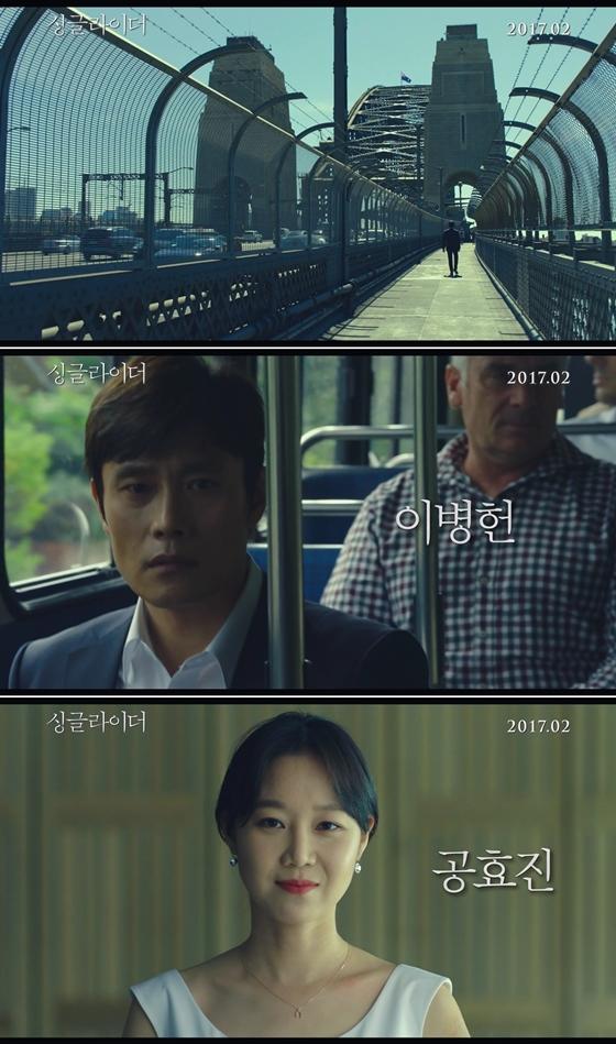 이병헌의 감성드라마 컴백..'싱글라이더' 2월 개봉