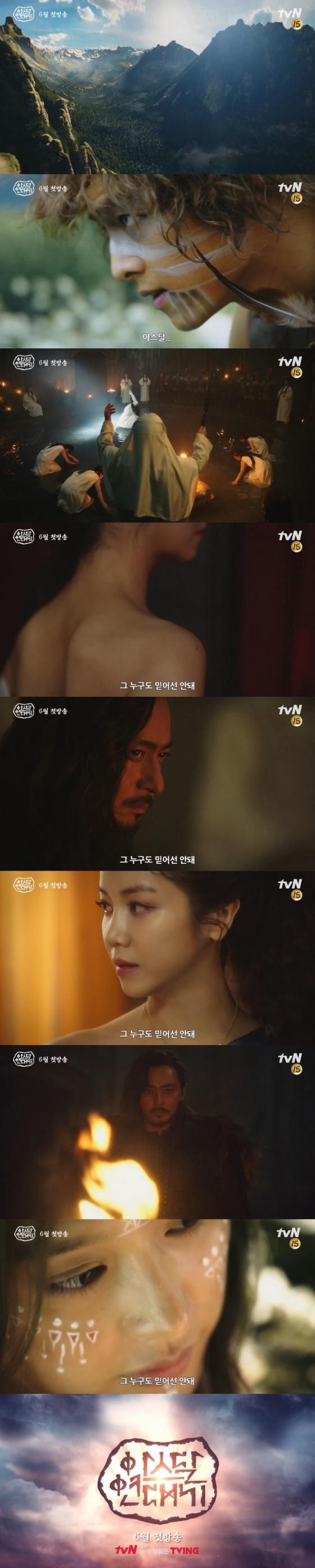 [단독]'아스달 연대기' 시즌3까지 제작 구상..역대급 大세계관