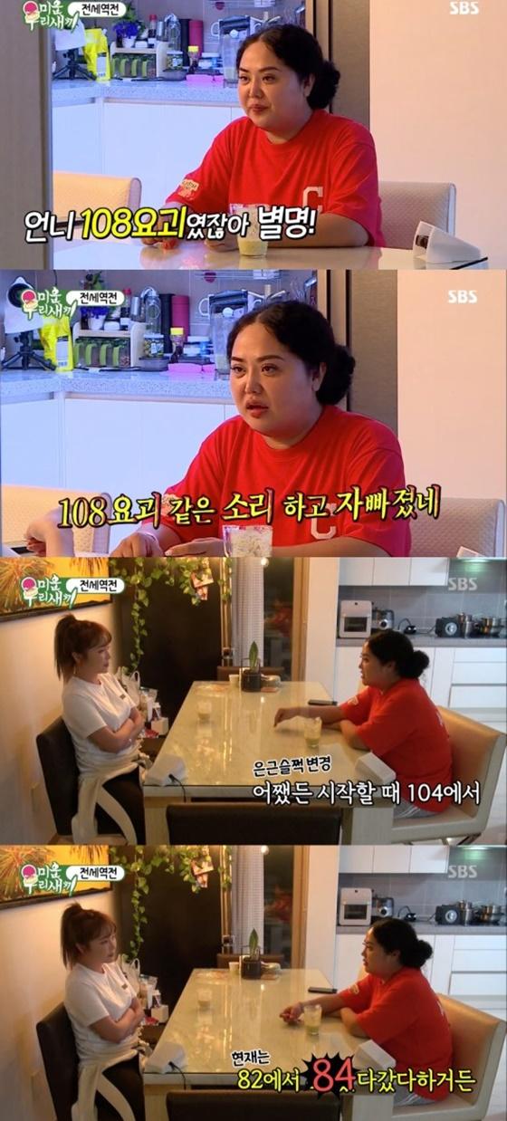 '미우새' 홍선영, 104→84kg..