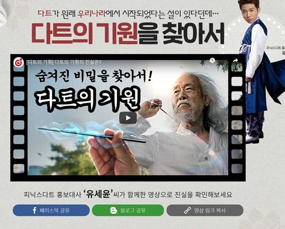 '피닉스다트 유세윤', 토스 행운퀴즈 깜짝 등장