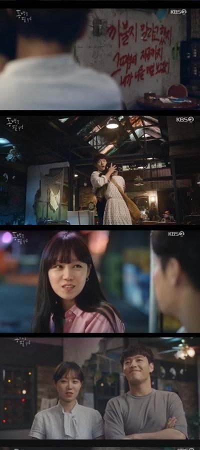 썸타는 강하늘♥공효진..'동백꽃 필 무렵' 시청률 13% 돌파