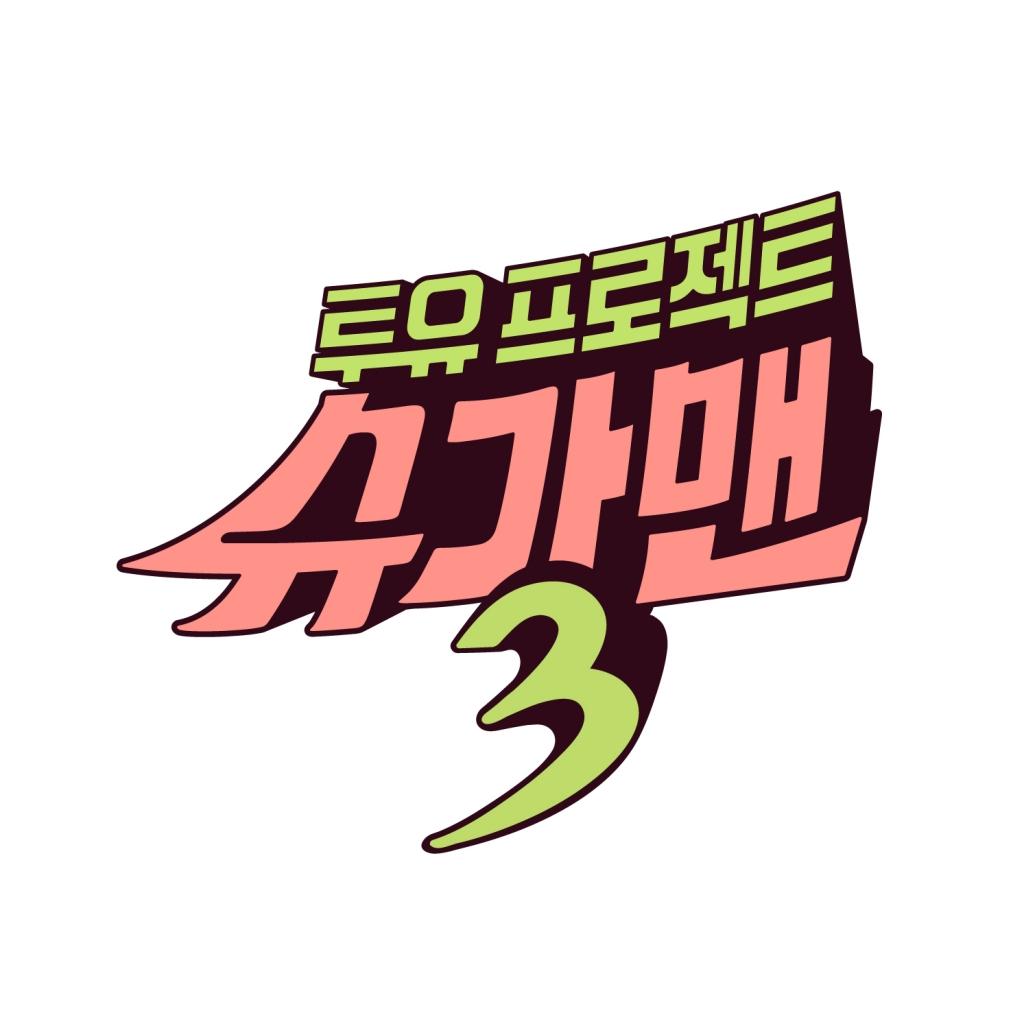 유재석→헤이즈 '슈가맨3', 29일 첫방..金夜 편성(공식)