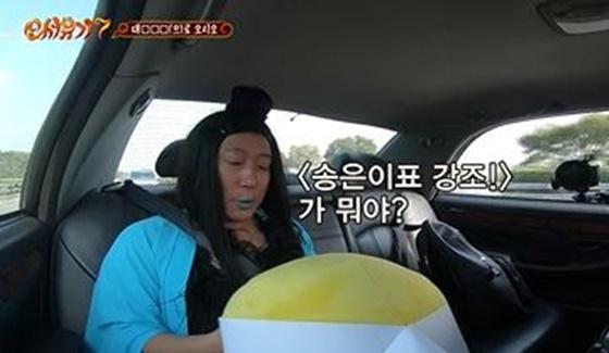 '송은이표 강조' 뭐길래?..