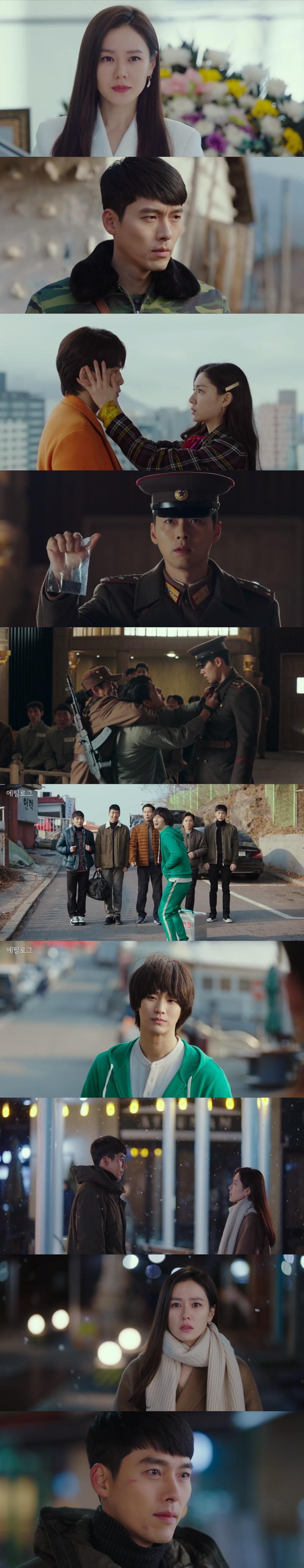 '사랑의 불시착' 현빈♥손예진, 기적의 재회..최고 15.9% 시청률