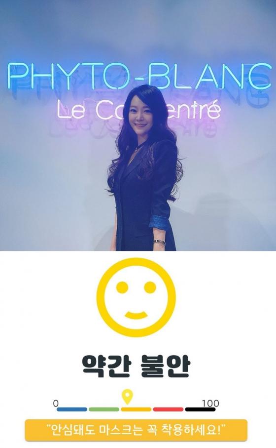 김소현, 사이트 '코로나있다(CORONAITA)' 사용..