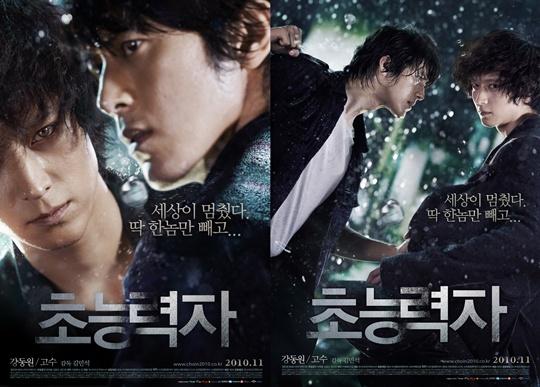 강동원-고수 '초능력자', 포스터 '공개'...비주얼 대결 '박빙'