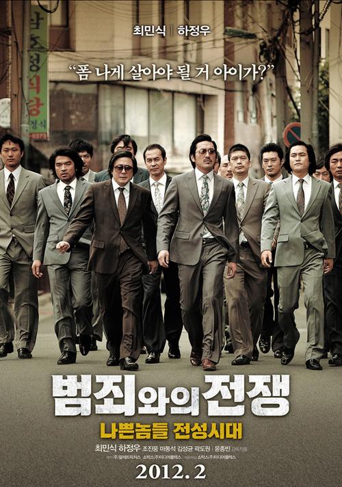 '범죄와의 전쟁' 최민식-하정우, '나쁜놈' 포스 작렬