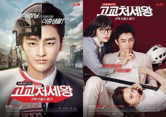 tvN '고교처세왕', 2종 포스터 공개…서인국 이중매력
