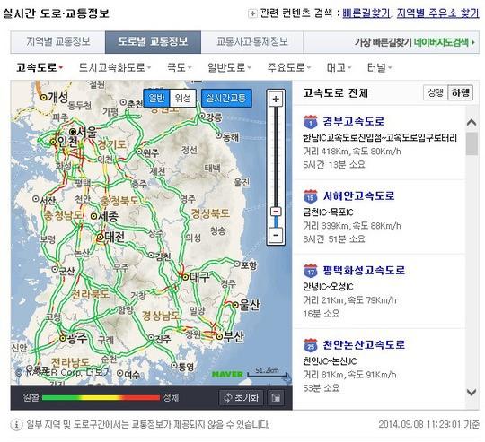 고속도로 교통상황, 서울-부산 6시간 정체시작