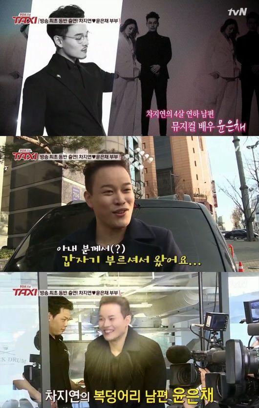 '택시' 차지연, 방송 최초 남편 공개…커플룩까지