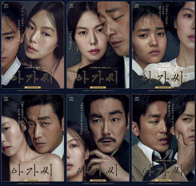 '아가씨' 김민희·하정우·조진웅·김태리, 관계 힌트는 포스터에 있다