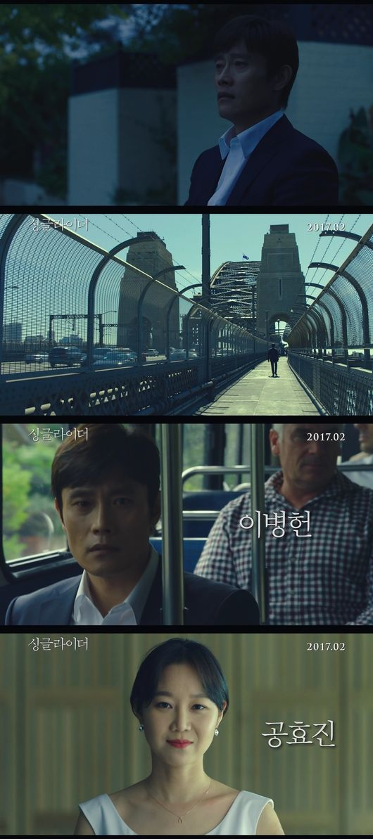 16년만 감성 입은 이병헌..'싱글라이더', 1차포스터 공개