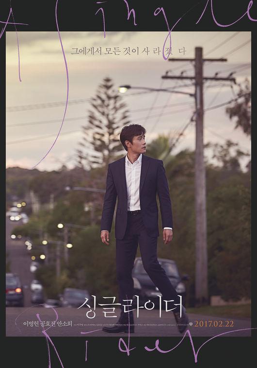 이병헌이 그린 감성..'싱글라이더' 스페셜 포스터