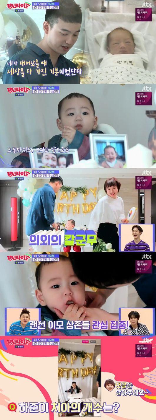 '랜선라이프' 윰댕, 24시간 생방송 성공..비글부부 랜선 돌잔치[종합]