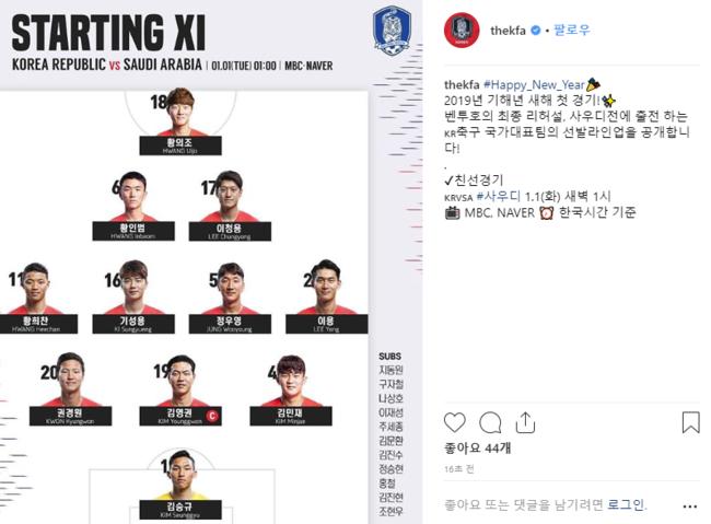 벤투호, 변형 스리백 라인업 공개...황희찬 윙백 기용 [ 한국-사우디]