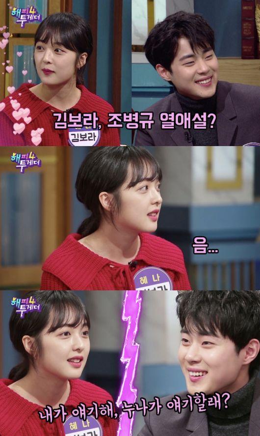 'SKY캐슬' 조병규x김보라, '해투4'서 열애설 진실 밝힌다..