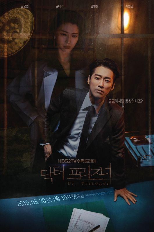 '닥터 프리즈너' 남궁민부터 김병철까지, 포스터부터 대립 '강렬'