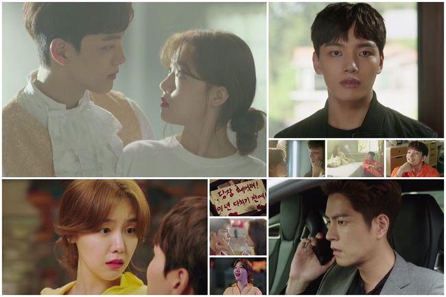 """""""짜릿하게, 행복하게""""..'절대그이' 여진구-방민아-홍종현, 3차 티저 공개"""