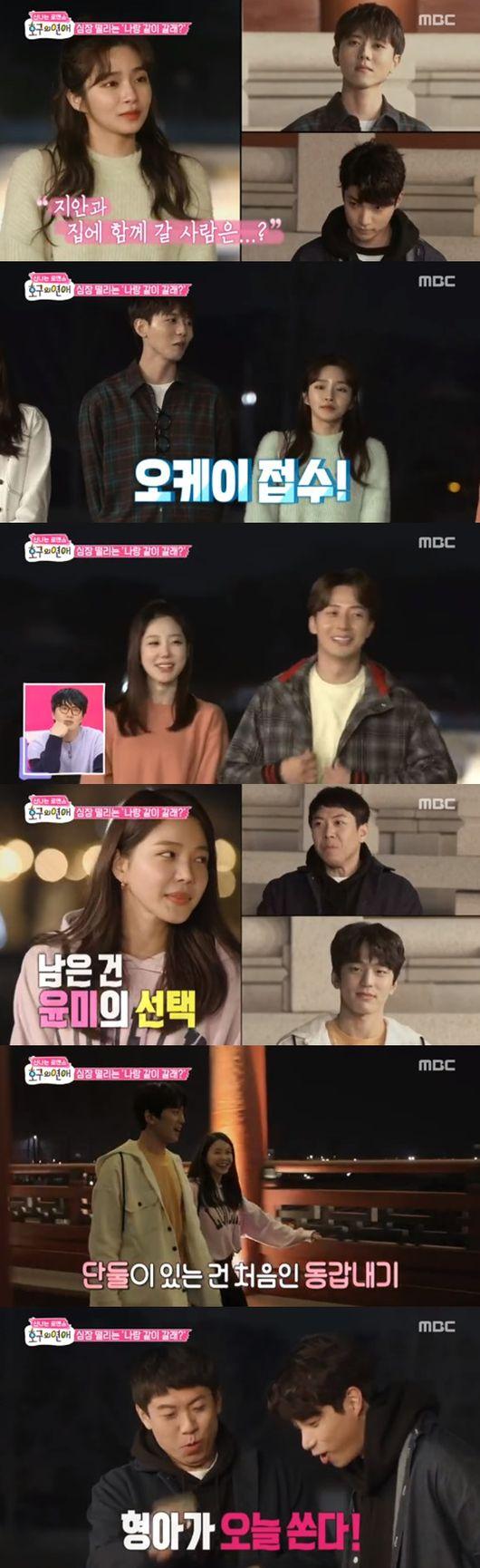 '호구의 연애' 주우재, 첫 합류부터 호구왕→채지안과 서울行♥ [종합]