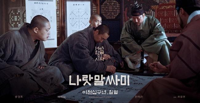 '나랏말싸미' 송강호X박해일X전미선, 7월 24일 개봉 확정[공식입장]