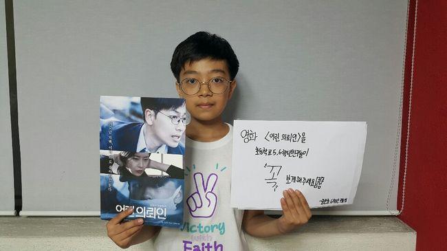 진짜 '어린의뢰인' 등장, 영화에 감동받은 구효성 군 친필편지 화제