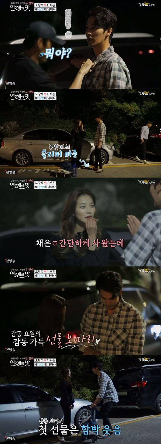 '연애의맛2' 오창석, 촬영장 찾아온 이채은과 깜짝 생일파티 [종합]