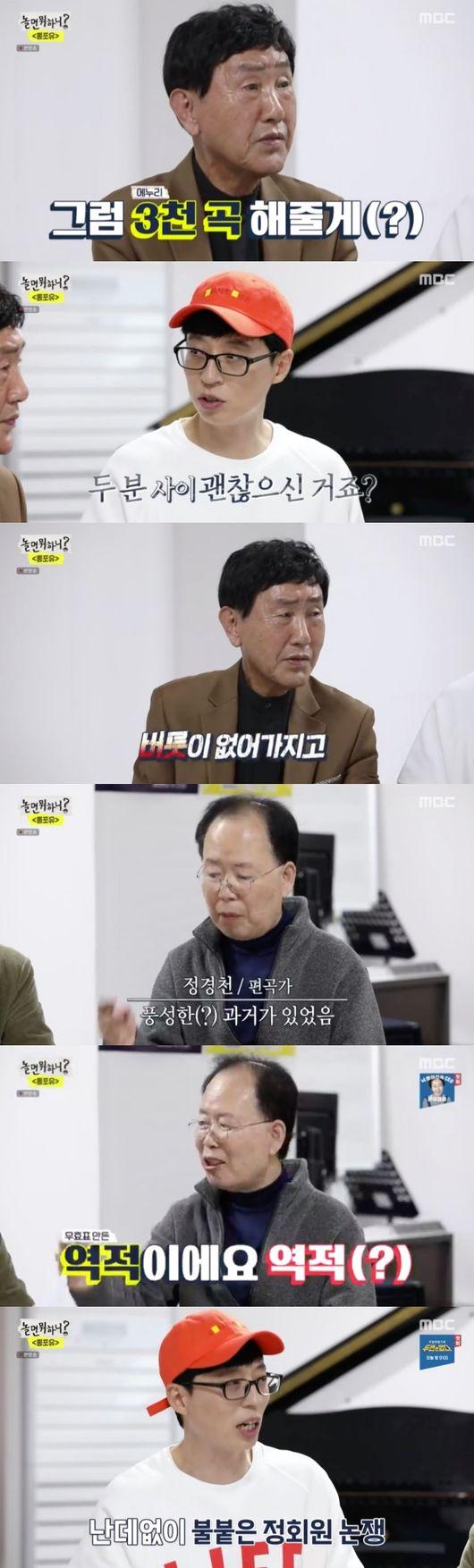 '놀면 뭐하니' 유재석→유산슬, '합정역 5번 출구' 데뷔 목전..배일호·박상철 지원 [종합]