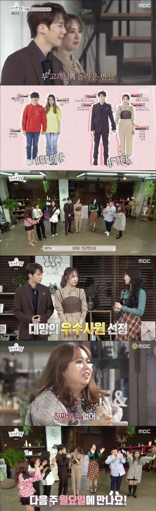 '언니네 쌀롱' 첫방, 간미연♥황바울 메이크오버→홍현희 우수사원 등극 [종합]