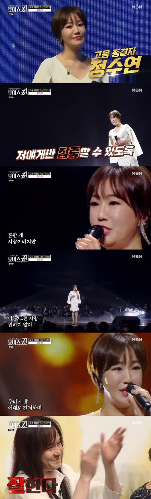 '보이스퀸' 제1대 보이스퀸 = '폭풍 성량퀸' 정수연 [어저께TV]