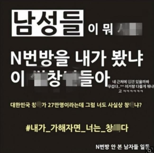 김유빈, 'n번방'경솔 발언..