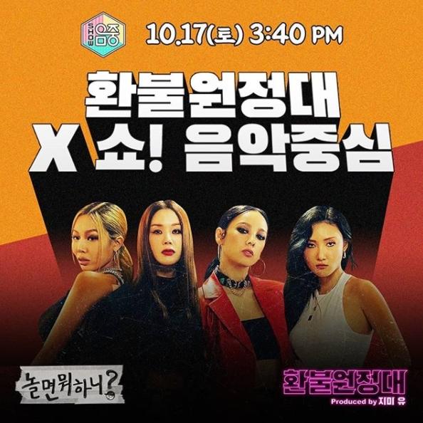환불원정대, 내일(17일) '음악중심'서 '돈터치미' 데뷔 무대 확정 [공식]