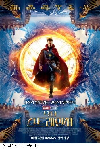 '닥터 스트레인지' 첫 공개, 매력적인 히어로의 탄생