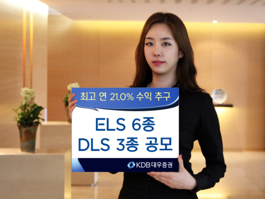 KDB대우證, ELS 6종 DLS 3종 공모