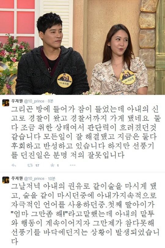 농구스타 우지원 이교영 부부, 공식사과문 게재