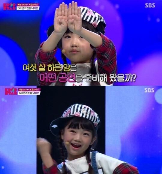 K팝스타4 나하은, 6살 '최연소 참가자' 눈길...심사위원 나하은 보며 하는 말이