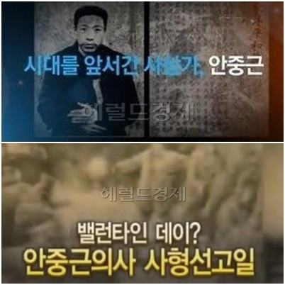 안중근 의사 사형 선고일 관련 동영상 어디서?